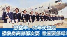 想當年:80年代空姐唔講樣 只講一樣技能?