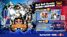 Red Bull 聯名《快打旋風V》,送遊戲角色服裝、抽日本機票