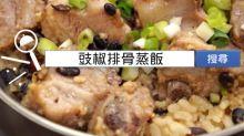 食譜搜尋:豉椒排骨蒸飯