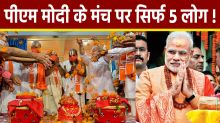 Ram Mandir Bhumi Pujan: PM Modi and other 4 will be in Puja Stage