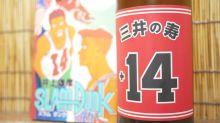 又一枝在中國大賣的日本清酒