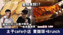 【黎明來到】太子cafe小店賣咖啡+Brunch!懷抱夢想等待黎明來到