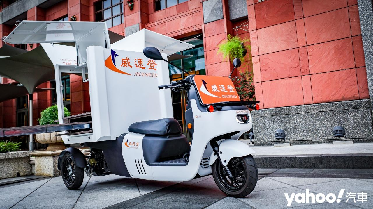 更加專注於商用市場的PBGN新成員!威速登商用電動三輪車登場!