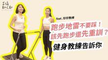 平板跑步機雙11挑戰全年最低價!跑步瘦身技巧7大重點大公開!該先跑步還先重訓?健身教練告訴你