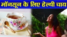 Know the best Tea combinations to try this Monsoon Season
