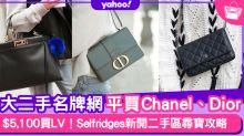 5大二手名牌手袋網尋寶攻略!Selfridges新二手區平買Chanel、Celine