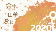 2020年10月土象星座運勢【山羊、金牛、處女】金牛易對舊愛念念不忘