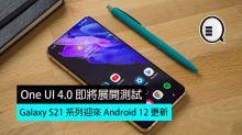 One UI 4 即將展開測試,Galaxy S21 系列迎來 Android 12 更新