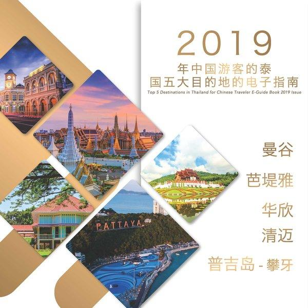Top 5 Destinations in Thailand for Chinese Travelers E-Guide Book 2019 is Now Online