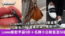 【網購優惠碼】Farfetch額外85折+Loewe新袋9折+BV、Saint Laurent名牌手袋降價