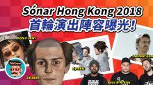 電子音樂節演出陣容曝光!Sónar Hong Kong 2018