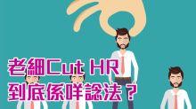 【我係邪惡HR】老細Cut HR 到底係咩諗法?(HR小薯蓉)