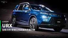 【新車速報】求新求變的未知數X之作!Luxgen全新SUV車款URX媒體預賞會!