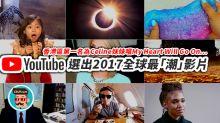 2017 YouTube 最「潮」影片出爐!第一位係⋯⋯?!