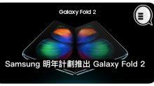 Samsung 明年計劃推出 Galaxy Fold 2