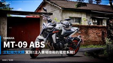 【新車速報】為「扭力」而生的大師風範!Yamaha MT-09 ABS老城郊試駕!