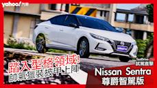 【試駕直擊】踏入型格領域!Nissan All New Sentra尊爵智駕版宜蘭郊區試駕!