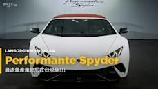 【新車速報】在感性間打開唯美的一扇窗 敞篷小牛Lamborghini Huracán Performante Spyder正式抵台