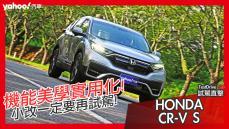 【試駕直擊】機能美學實用化!2021年式Honda CR-V 1.5S小改款南投試駕!