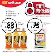 【惠康】數百款貨品鎖定低價(即日起至31/03/2021)