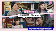 【Mean傾 第二季】盧覓雪 x 梁栢堅 #Speed Dating係咩玩法?! 雪雪Baby 分享佢嘅第一次.........