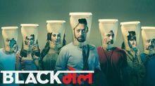 Yahoo India Movies: Blackmail