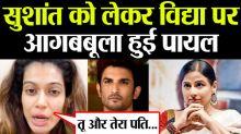 Sushant case: Payal Rhotagi lashes out at Vidya Balan's statement
