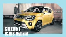68萬元起!Suzuki Ignis Hybrid 發表會現場直擊