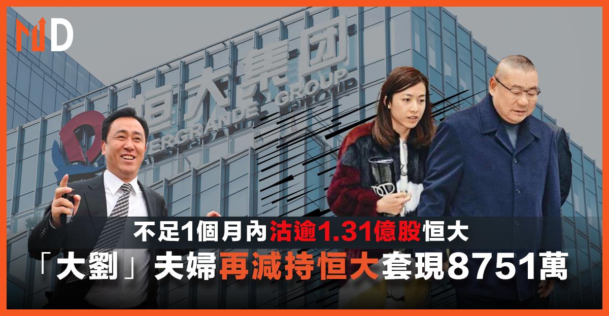 力沽恒大】「大劉」夫婦再減持恒大套現8751萬,不足1個月內沽逾1.31億股恒大