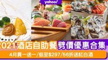【自助餐優惠】4月酒店自助餐劈價推介30間 買一送一/低至$297/56折送紅白酒