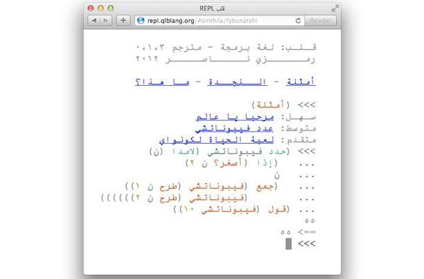 Artist helps Arabic speakers to code without learning English