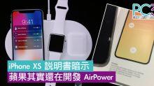 拖延一年的 AirPower 究竟幾時有?iPhone XS 使用者說明書有暗示