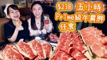 【荔枝角美食】$238五小時Prime級牛肩胛任食放題!