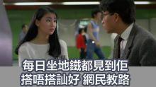 戀愛系:地下鐵碰著他 搭唔搭訕好呢?