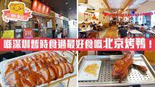 【深圳美食】西DorSi帶路!萬象天地最好食北京烤鴨