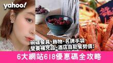 【618優惠碼】6大劈價網站!淘寶、天貓、京東激減+Farfetch低至16折(不斷更新)
