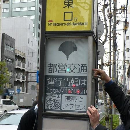 E-paper signs being tested in Tokyo for disaster prevention