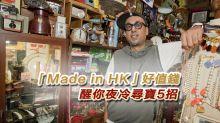 【錢+樂】「Made in HK」好值錢 醒你夜冷尋寶5招(Mido)