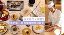 【中環日本菜】米芝蓮三星吉武壽司 x 凜割烹廚師發辦登陸置地
