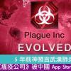 5 年前神預言武漢肺炎的《瘟疫公司》被中國 App Store 下架了!