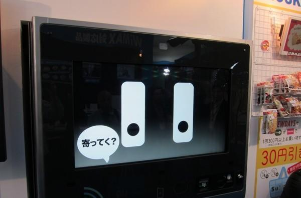 Giant touchscreen vending machine at CEATEC stares us down, offers us a frosty beverage