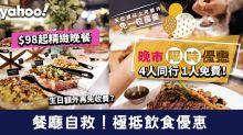 【飲食優惠】餐廳自救!$98起精緻晚餐/4人同行1人免費/生日額外再免收費