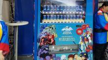 阿寶同你講兩句 《機動戰士Gundam》自動販賣機登陸愛知縣