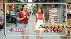 阿達&心緹帶你 smart 放肆玩台灣