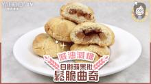【情人節食譜】減油減糖!自創蘋果批鬆脆曲奇