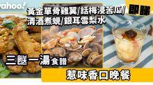 【三餸一湯食譜】惹味晚餐!黃金單骨雞翼/話梅浸苦瓜/清酒煮蜆/銀耳雪梨水