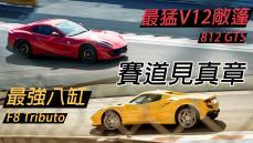 請給我法拉利!Ferrari F8 Tributo 與 812 GTS 的極致賽道駕馭體驗