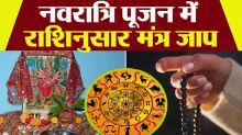 Navratri 2020: Navratri Mantra Jaap