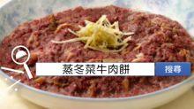 食譜搜尋:蒸冬菜牛肉餅