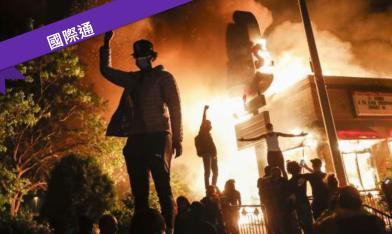 暴動襲警局!美示威潮全面引爆